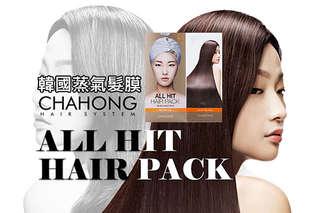 每入只要200元起,即可享有【CHAHONG】韓國蒸氣髮膜〈一入/三入/五入〉