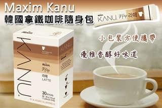 每包只要14元起,即可享有韓國Maxim Kanu拿鐵咖啡隨身包〈30包/60包/120包/240包〉