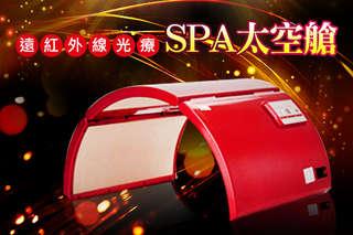 只要9900元,即可享有遠紅外線SPA太空艙一台,MJ-888,一年保固,附贈懶人緊緻霜二入