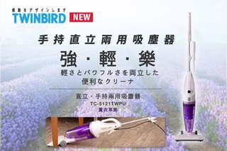 每入只要899元起,即可享有【日本TWINBIRD】手持直立兩用吸塵器〈1入/2入/5入,顏色:紫(TC-5121TWPU)〉