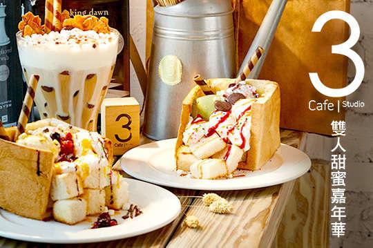 只要450元,即可享有【3 Cafe Studio】巨人的進擊!雙人甜蜜嘉年華〈含:甜心蜜糖吐司二份 + 巨人咖啡一杯〉