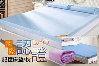 只要379元起,即可享有【LooCa】國際大廠認證吸濕排汗工學記憶枕/(單人/雙人/雙人加大)記憶床墊/刷毛毯等組合,床墊種類可選:吸濕排汗彈力12cm/物理性防蟎防水11cm,刷毛毯顏色隨機出貨