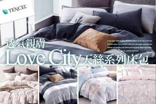 只要849元起,即可享有【Love City】頂級TENCEL天絲-(雙人/雙人加大/雙人特大)床包三件組/(雙人/加大/特大)床包兩用被四件組任選1組,多種款式可選
