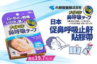 每片只要19.7元起,即可享有日本【小林製藥】促鼻呼吸止鼾貼膠帶〈15片/30片/45片/90片/150片〉