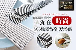 每雙只要58元起,即可享有【WOKY】SGS檢驗合格頂級316不鏽鋼方形筷〈4雙/8雙/12雙/15雙/20雙/25雙〉