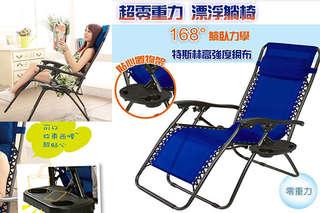 只要1280元,即可享有6星級零重力涼爽豪華收納休閒躺椅一入