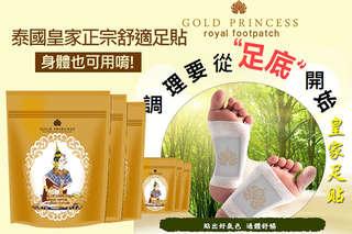 每片只要17元起,即可享有【GOLD PRINCESS】泰國皇家正宗舒適足貼〈10片/40片/60片/80片/130片〉