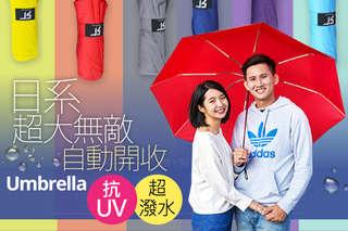 每入只要229元起,即可享有超大無敵日系自動開收雨傘〈1入/3入/5入/10入/14入,顏色可選:灰/青/紅/紫/黃/藍〉