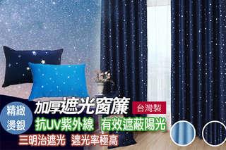 只要199元起,即可享有台灣製-滿天星燙銀加厚遮光窗簾/星空腰枕等組合,顏色可選:藏青色/天藍色,A~F方案每組加贈舒適腰枕一入
