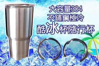 每組只要349元起,即可享有大容量304不鏽鋼24小時極冷酷冰杯隨行杯〈一組/二組/三組/四組/六組/八組/十組〉