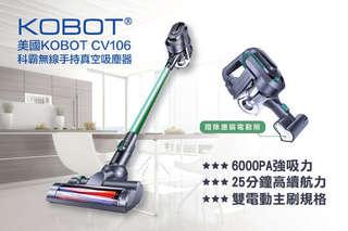 只要4580元,即可享有美國【KOBOT】無線手持真空吸塵器1入(CV106),顏色:綠色,加贈專用除塵蟎電動滾刷1入