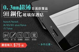 每入只要75元起,即可享有0.3mm超薄全滿版覆蓋9H鋼化玻璃保護貼〈任選1入/2入/4入/8入/12入/16入/20入/30入,款式/顏色可選:iPhone系列(6/6 plus/6s/6s plu..