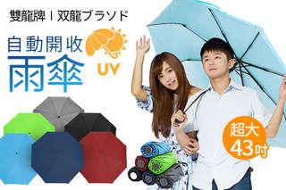 每入只要149元起,即可享有【雙龍牌∣双龍ブラソド】超大43吋日系抗UV防風自動開收雨傘〈1入/2入/4入/6入/8入/10入,顏色可選:純黑/水藍/螢光綠/中灰/深藍/酒紅〉