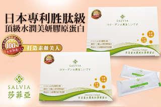 每包只要9.4元起,即可享有【莎菲亞SALVIA】日本專利胜肽級頂級膠原蛋白〈30包/90包,款式可選:水潤美妍/金盞花葉黃素〉