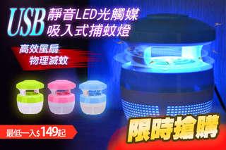 每入只要149元起,即可享有【限時搶購】USB靜音LED光觸媒吸入式捕蚊燈〈任選1入/2入/3入/6入/8入/10入,顏色可選:粉/藍/綠〉