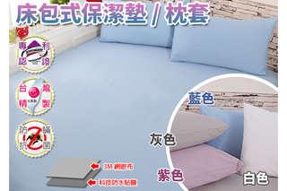 只要188元起,即可享有台灣製-3M專利製程真防水透氣保潔墊(枕套)/床包式保潔墊(單人/雙人/雙人加大/雙人特大)等組合,顏色可選:白/紫/灰/藍