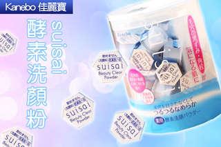 每顆只要17.2元起,即可享有【Kanebo 佳麗寶】suisai酵素洗顏粉〈7顆/15顆/30顆/64顆〉