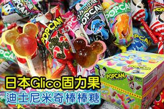 每支只要17元起,即可享有日本Glico固力果迪士尼米奇棒棒糖〈30支/60支/90支/120支/150支/180支,款式隨機出貨〉