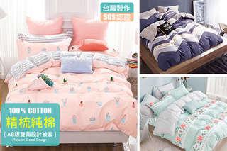 只要499元起,即可享有台灣製-北歐風MIT精梳純棉床包枕套組/床包被套組/兩用被床包組等組合,多種款式可選