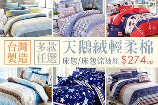 只要289元起,即可享有台灣製造天鵝絨輕柔棉-單人兩件式床包組/雙人(三件式床包組/加大三件式床包組)/單人床包涼被三件組/雙人(床包涼被四件組/加大床包涼被四件組)等組合,款式可選:極光/倫敦點滴/..