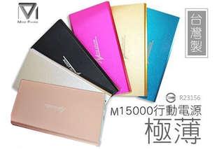每入只要369元起,即可享有台灣製BSMI超薄15000大容量行動電源〈任選一入/二入/三入/四入/八入,顏色可選:銀/黑/桃紅/金/藍/玫瑰金〉