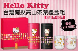 每盒只要379元起,即可享有【Hello Kitty】台灣南投高山茶葉禮盒組/沐月【Hello Kitty】雙入茶禮盒〈任選一盒/二盒/三盒/四盒/六盒,台灣南投高山茶葉禮盒組口味可選:烏龍茶/紅茶〉