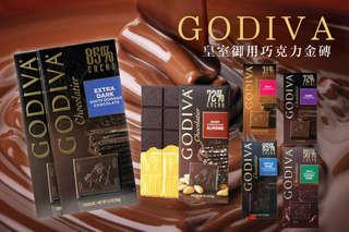 每入只要245元起,即可享有【GODIVA】皇室御用巧克力金磚〈任選一入/三入/六入/八入/十入,口味可選:85%黑巧克力/72%黑巧克力/72%杏仁黑巧克力/50%可可豆黑巧克力/31%牛奶巧克力〉