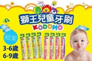每入只要39元起,即可享有日本【獅王】細潔兒童牙刷系列〈6入/12入/24入/30入,款式可選:園兒用3~6歲/低學年6~9歲,顏色隨機出貨〉