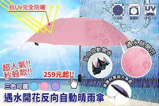 每入只要259元起,即可享有自動伸縮抗UV黑膠防曬遇水開花晴雨傘反向傘〈任選1入/2入/3入/4入/8入/10入,顏色可選:天空藍/薰衣草紫/天使粉〉