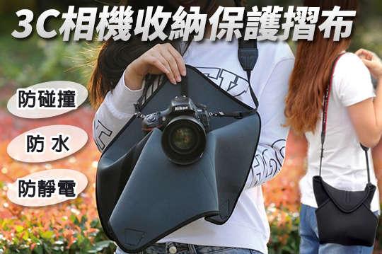 每入只要175元起,即可享有防碰撞3C相機收納保護摺布〈1入/2入/3入/4入〉
