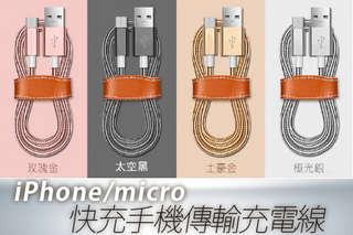 每入只要65元起,即可享有iPhone/micro不鏽鋼彈簧2.1A快充手機傳輸充電線〈任選1入/2入/4入/8入/12入/16入/32入/48入/60入,款式可選:iPhone/micro,顏色可選..