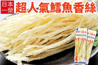 每包只要11元起,即可享有日本【一榮】鱈魚香絲〈30包/60包/90包/120包/150包〉