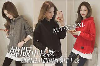 每入只要199元起,即可享有韓版中長款連帽設計假兩件帽T上衣〈任選1入/2入/4入/6入/8入,顏色可選:紅色/灰色/黑色,尺寸可選:M/L/XL/2XL〉