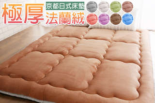 只要1290元起,即可享有台灣製【契斯特】超厚京都素色日式床墊(單人/單人加大/雙人/加大/特大)一入,顏色可選:牛奶白/可可亞/核桃棕/玫果紅/青草綠/琉璃藍/紫丁香/低調灰