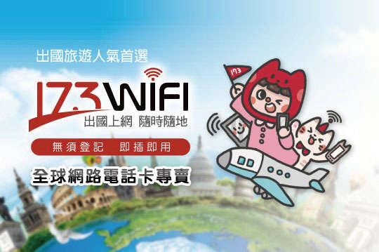只要199元起,即可享有【173WIFI-國際網路電話卡】A.日本SoftBank 7日吃到飽網路卡一張 / B.韓國SKT 7日吃到飽網路卡一張 / C.北美T-mobile 15日吃到飽網路電話卡一張 / D.港澳 7日吃到飽網路卡一張 / E.中港兩地4G翻牆 7日2GB高速數據流量網路卡一張 / F.歐洲Vodafone 31國28日吃到飽網路電話卡一張