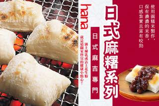 每包只要129元起,即可享有【hana】日式麻糬系列〈任選2包/6包/9包/12包/18包,口味可選:厚切麻糬/薄切松阪麻糬〉