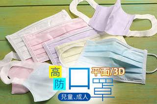 每包只要57元起,即可享有台灣製【八田與醫】高防護兒童3D立體口罩(彈性布耳帶)/高防護進階款成人平面口罩〈任選3包/6包/9包/15包/28包/43包/60包/88包,兒童3D立體口罩顏色可選:藍/..