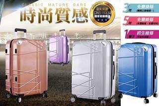 只要1380元起,即可享有【Leadming】印象幾何金屬拉絲紋防刮可加大行李箱等組合,尺寸可選:20吋/24吋/28吋,顏色可選:玫瑰紫/冰湖藍/玫瑰金/科技銀