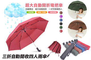 每入只要199元起,即可享有56吋第二代超大傘面三折自動開收四人雨傘〈任選1入/2入/4入/6入/8入/10入/12入/16入,顏色可選:黑色/咖啡/紫色/紅色/墨綠/藍色〉