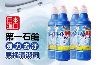 每入只要46元起,即可享有日本進口【第一石鹼】強力去汙馬桶清潔劑〈2入/4入/6入/12入/24入/48入〉