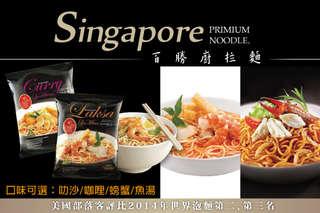 每包只要99元起,即可享有新加坡熱銷拉麵-百勝廚拉麵〈8包/20包,口味可選:叻沙/螃蟹/魚湯/咖哩〉B方案加贈1包(口味隨機)