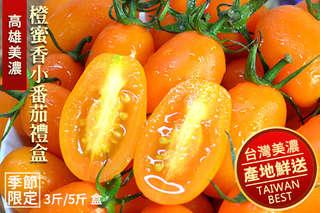 只要219元起,即可享有產地直送-美濃超人氣橙蜜香小番茄禮盒等組合