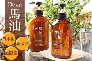 每入只要249元起,即可享有日本製Deve熊野油脂天然馬油萃取高保濕無矽靈洗髮精/潤絲精〈任選一入/二入/四入/八入/十入〉