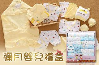 只要469元起,即可享有精梳棉長袖款嬰兒彌月9件禮盒/棉質嬰兒彌月18件禮盒-動物/棉質嬰兒彌月包巾21件禮盒-小天使等組合