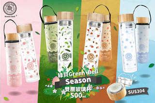 每入只要350元起,即可享有【GREEN BELL綠貝】SGS檢驗合格304濾茶耐熱雙層玻璃隨行杯500ml(附手提杯袋)〈一入/二入/四入,顏色可選:櫻花粉/涼夏綠/秋楓咖/冬雪藍〉
