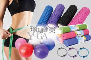 只要278元起,即可享有多用途健身瑜珈球/馬卡龍瑜珈墊/瑜珈健美普拉提圈/瑜珈健美滾輪等組合,多種顏色隨機出貨