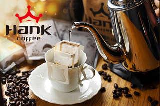 只要325元起,即可享有【漢克咖啡HanK Coffee】A.單品咖啡耳掛組 / B.單品咖啡豆組