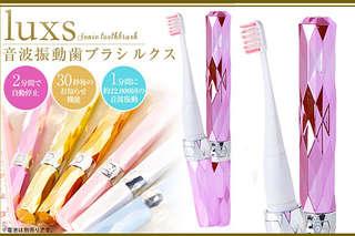 只要67.5元起,即可享有日本【LUXS】時尚鑽石牙刷替換刷頭/音波震動電動牙刷等組合,牙刷顏色可選:白/粉/金/藍