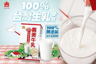 每入只要14元起,即可享有100%無添加【義美牛乳】〈24入/48入/72入〉
