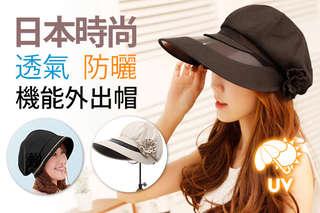 每入只要249元起,即可享有日本時尚透氣防曬機能外出帽〈任選1入/2入/4入,款式/顏色可選:a.小臉帽(黑色)/b.涼感帽(卡其/黑色)〉